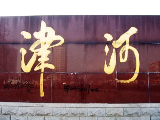Calligraphie, carrelage sur un mur