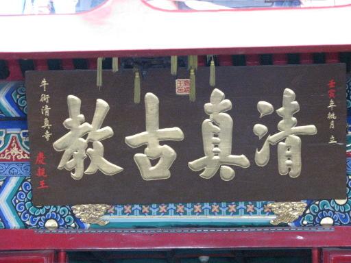 Qing zhen gu jiao