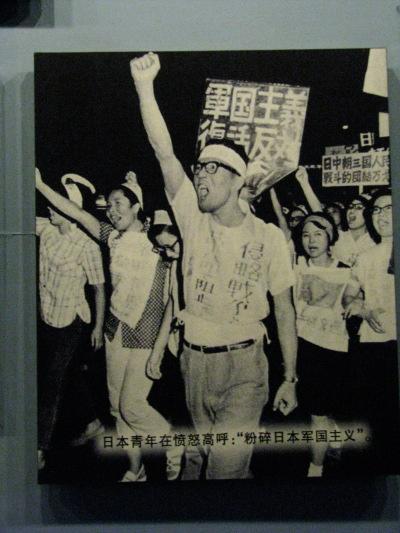 Manifestation au Japon