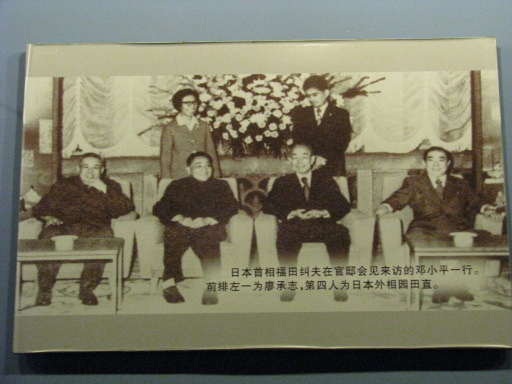 Visite de Japonais en Chine
